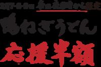 鴨ねぎうどん半額~♪ (丸亀製麺) 2017/02/07 12:21:37