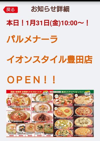 パルメナーラ豊田店本日オープンですよ~♪( =^ω^)【イオンスタイル豊田】