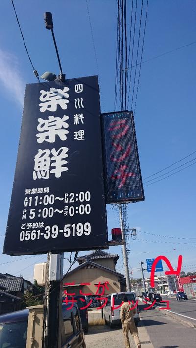 楽楽鮮でランチ~(*^-^*)【東郷町】