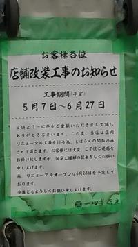 手打ちうどんの一心亭 大々的にリニューアル中(#^^#)【みよし市】