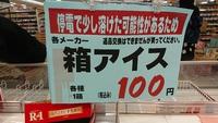 停電でアイスが大安売り(о´∀`о)【エプロン浄水店】⇒あいかむランチ