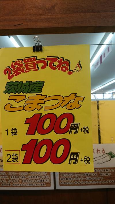 地元で大人気 ご当地スーパーヒラクさん (#^^#) 【岡崎市 Hプラザヒラク】