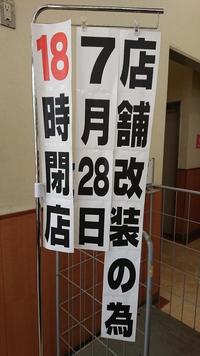 売りつくし~(@_@)フィール三好店(*^-^) 2019/07/28 11:16:38