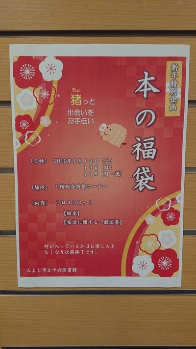 図書館で福袋いただけますよ~(*^-^)【みよし市 サンライブ】