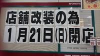 フイール閉店売り尽くしセール中(o^-^o)【フードメッセトヨタ】