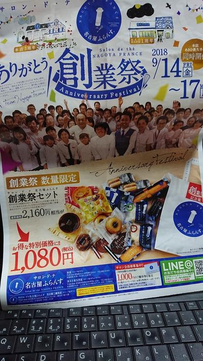 名古屋ふらんすお得情報 創業祭開催中~(о´∀`о)【みよし市】