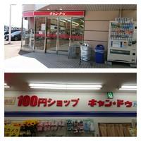 柴犬グッズコーナーありました♡【キャン★ドゥ100均】