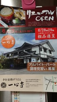 今日、オープンです!(#^^#)【みよし市一心亭】 2018/06/28 07:20:25
