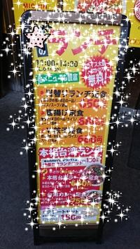 台湾ラーメンは美味しいけれど・・・( ノД`)【某所】 2018/12/24 18:30:00