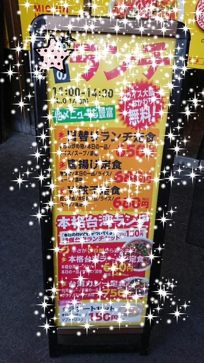 台湾ラーメンは美味しいけれど・・・( ノД`)【某所】