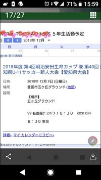 サッカー応援とブールブールのケーキ(*^-^) 2018/12/10 10:30:00