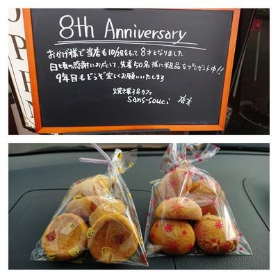♥サンスーシーさん♥ 8歳おめでとう~(*^-^)【焼き菓子&カフェ サンスーシー 豊田市】