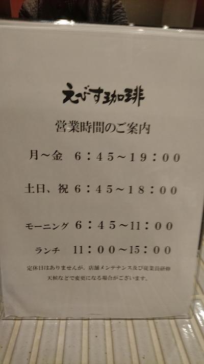 えびす珈琲でモーニング(o^-^o)