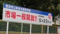明日は市場一般開放日ですよ~(*^-^*)【豊田市高崎町】 2018/12/21 18:00:00