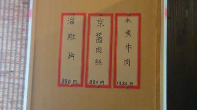台湾料理 参久は、チャーハンおかわりOK【岡崎市】