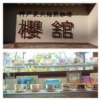 神戸炭火焙煎珈琲館 櫻館でモーニング(#^^#)【刈谷市】