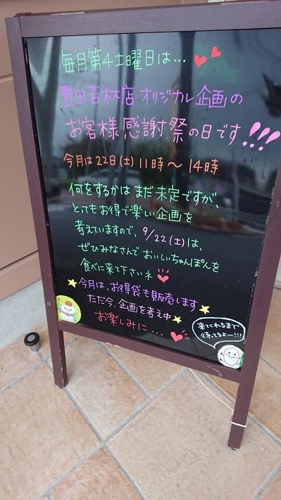 リンガーハットお得情報(о´∀`о)【お得袋・敬老の日】