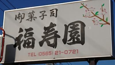 2月9・10日は・・・福寿園の日?(#^.^#)【お菓子司 福寿園 豊田市】
