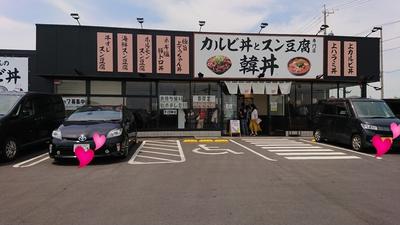 韓丼でメチャうまカルビ丼とスン豆腐~(*▽)【豊明市】