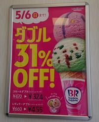 31%引き(о´∀`о)【サーティワン】