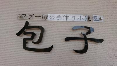 櫻園さんの前に空腹を満たす(#^^#)【包子 岡崎市】