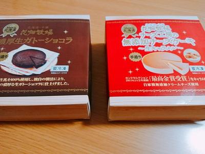 クリスマスは、花畑牧場のケーキ???(#^^#) 【お歳暮】
