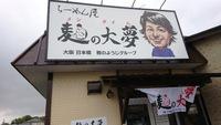 麺の大夢で塩ラーメン(о´∀`о)【岡崎市】
