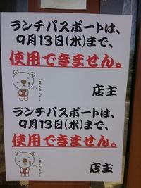 麺茶屋さんと808゜WEST(#^.^#)【ランパス12-⑧⑨】