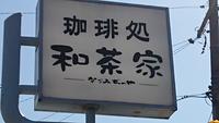 和茶家の茶碗蒸しは、うどん入り~(@_@)【モーニングby和茶家】