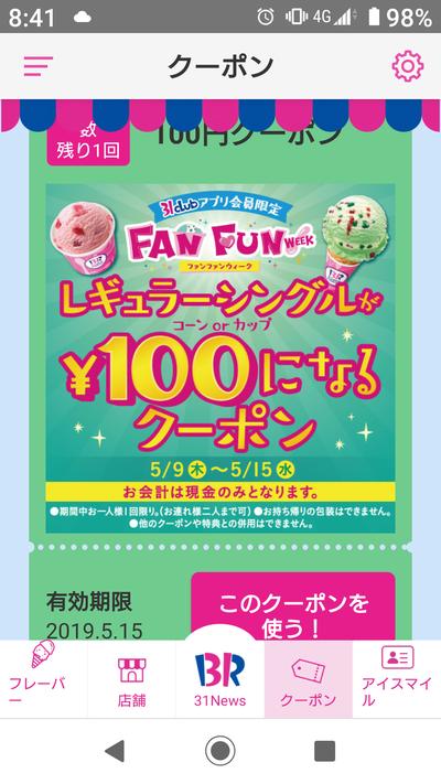 サーティーワン100円でゲット~♪(*▽)