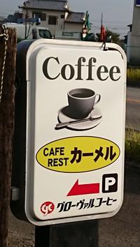 大盛り喫茶カーメルでランチ(*゜Q゜*)【豊明市】