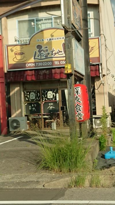 とても気になるお店があるんです・・・(*^^)v【みよし市】