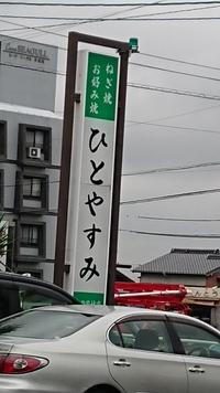 ひとやすみでお好み焼きランチ(о´∀`о)【豊田市若林町】