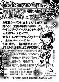4/12(土)桜城址公園にて