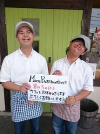 Cafe Musu.B 8月のお休み 2017/08/02 13:47:05