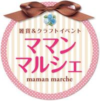 ママトコ×Handmade ママン・マルシェ 2015/03/21 11:06:29