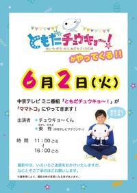 ママトコ 本日中京TV 取材