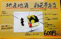 8/22(土)彩花亭出店 S&P MARKET