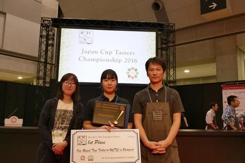 ジャパンカップテイスターズチャンピオンシップ優勝