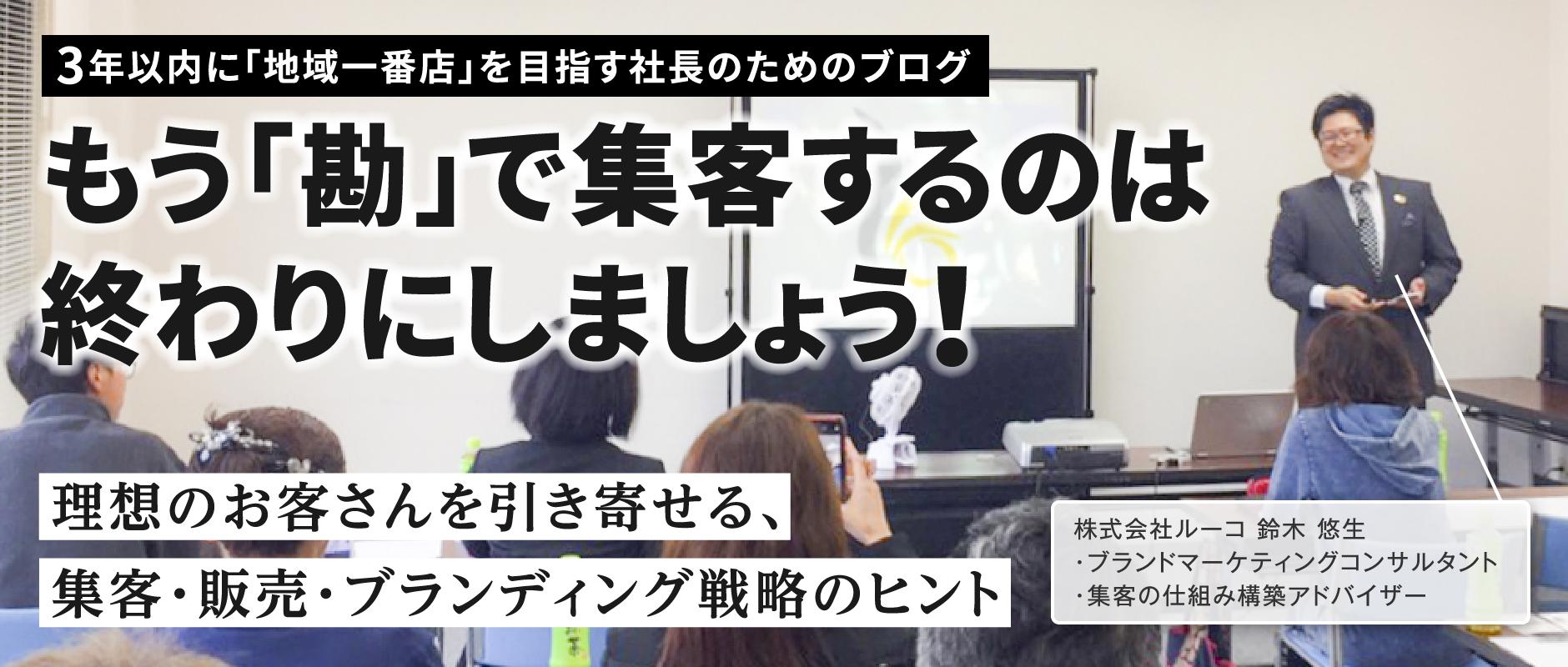 愛知県豊田市の集客コンサルタントが、集客・売上アップの「ヒント」を発信中!マーケティング・ブランディング・プロモーションに自信のない中小零細企業の社長さん向けです。