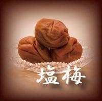 熱中症予防には梅干!完熟した梅を塩だけで漬けた昔ながらの梅干。「塩梅完熟」