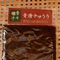 青唐きゅうり 味噌味