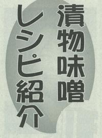 「漬物のレシピ」をメディア掲載して頂きました。~矢作新報さんありがとうございます。~