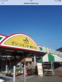 豊田市 グリーンセンター朝日ヶ丘試食会!