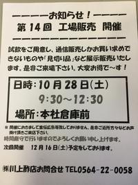 工場販売!お値打ち商品いっぱい! 2017/10/26 13:29:54