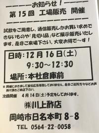 お値打ち価格、試食あり工場販売 2017/12/13 10:09:51