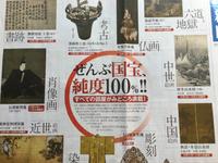 京都国立博物館 国宝勢揃い!