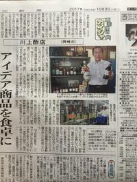 中日新聞に掲載されました(*^▽^*)