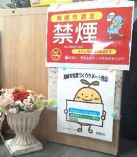 【認定されました!】岡崎市健康づくりサポート施設