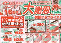 イチカワ岡崎店、オープン16周年記念セール 11月9日(水)より11月14日(月)
